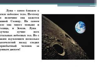 Луна – самое близкое к Земле небесное тело. Поэтому по величине она кажется равн