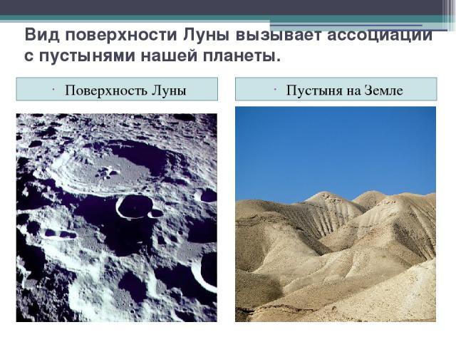 Вид поверхности Луны вызывает ассоциации с пустынями нашей планеты. Поверхность Луны Пустыня на Земле