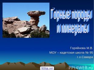 Горяйнова М.В. МОУ – кадетская школа № 95 г.о.Самара Самара 2010 900igr.net