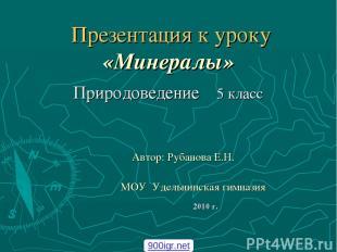 Презентация к уроку «Минералы» Природоведение 5 класс Автор: Рубанова Е.Н. МОУ У