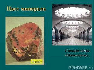 Цвет минерала Станция метро «Маяковская» Родонит