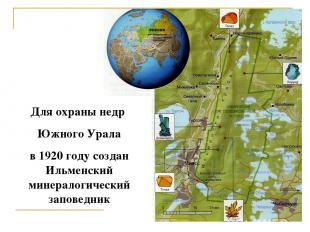 Для охраны недр Южного Урала в 1920 году создан Ильменский минералогический запо