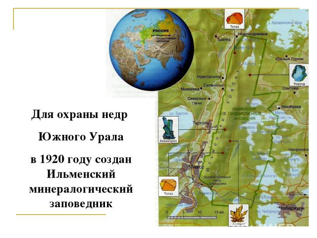 Для охраны недр Южного Урала в 1920 году создан Ильменский минералогический заповедник