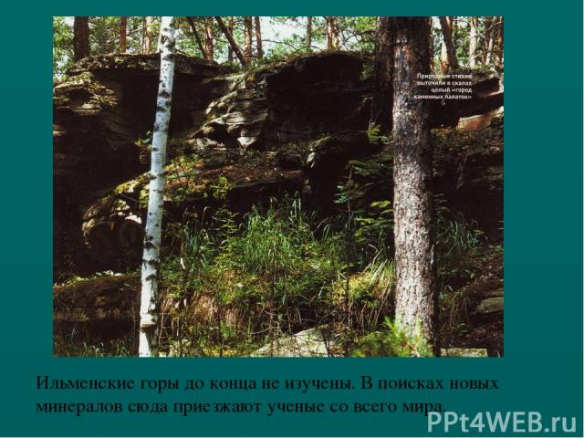 Ильменские горы до конца не изучены. В поисках новых минералов сюда приезжают ученые со всего мира.