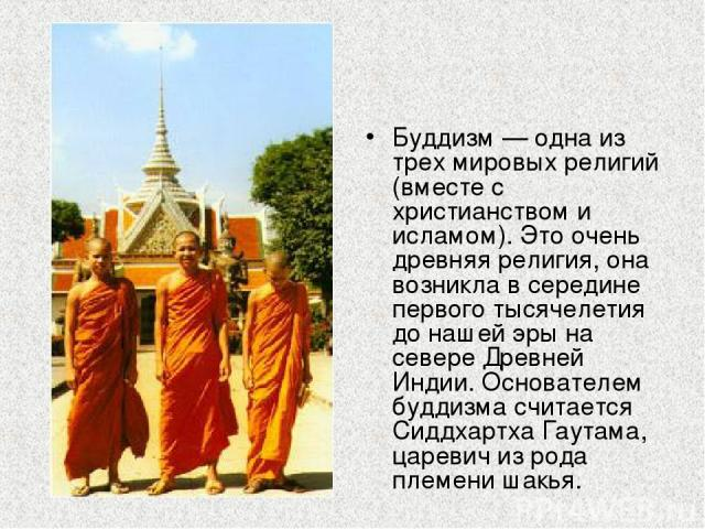 two examples of architecture from buddhism christianity and islam respectively