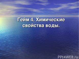 Гейм 4. Химические свойства воды.