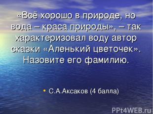 «Всё хорошо в природе, но вода – краса природы», – так характеризовал воду автор