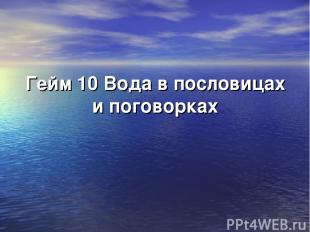 Гейм 10 Вода в пословицах и поговорках