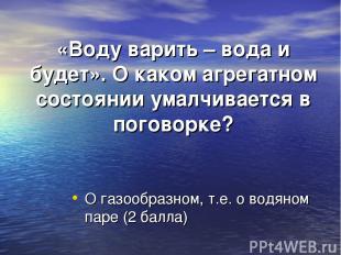 «Воду варить – вода и будет». О каком агрегатном состоянии умалчивается в погово