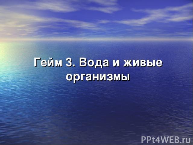 Гейм 3. Вода и живые организмы