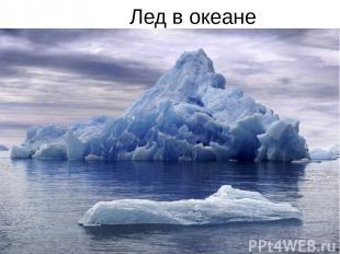 Лед в океане
