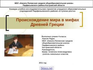 МОУ «Николо-Поломская средняя общеобразовательная школа» Парфеньевского района К