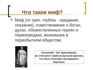 Что такое миф? Миф (от греч. mythos - предание, сказание), повествование о богах