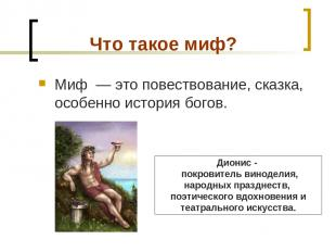 Что такое миф? Миф — это повествование, сказка, особенно история богов. Дионис -