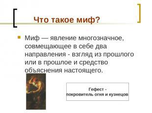 Что такое миф? Миф — явление многозначное, совмещающее в себе два направления -