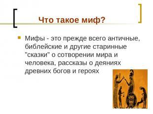 """Что такое миф? Мифы - это прежде всего античные, библейские и другие старинные """""""