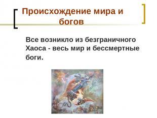 Происхождение мира и богов Все возникло из безграничного Хаоса - весь мир и бесс