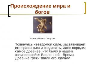 Происхождение мира и богов Хронос - Время. Статуэтка Повинуясь неведомой силе, з