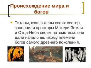 Происхождение мира и богов Титаны, взяв в жены своих сестер, заполнили просторы
