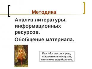 Методика Анализ литературы, информационных ресурсов. Обобщение материала. Пан -
