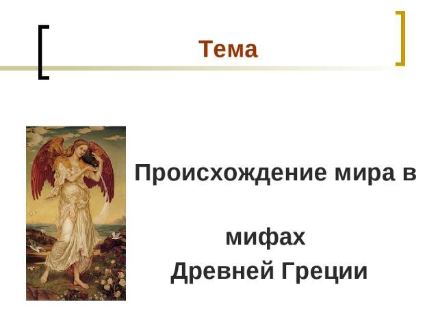 Тема Происхождение мира в мифах Древней Греции