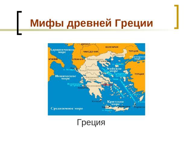 Мифы древней Греции Греция