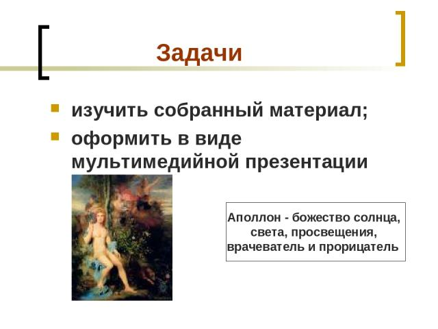 Задачи изучить собранный материал; оформить в виде мультимедийной презентации Аполлон - божество солнца, света, просвещения, врачеватель ипрорицатель