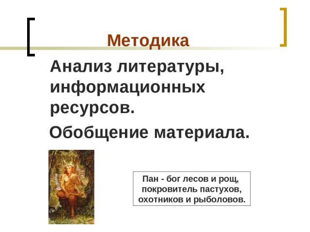 Методика Анализ литературы, информационных ресурсов. Обобщение материала. Пан - бог лесов ирощ, покровитель пастухов, охотников ирыболовов.