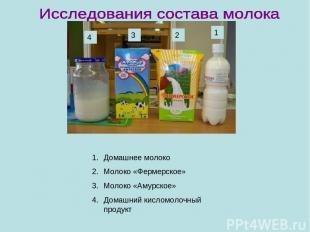 4 3 2 1 Домашнее молоко Молоко «Фермерское» Молоко «Амурское» Домашний кисломоло