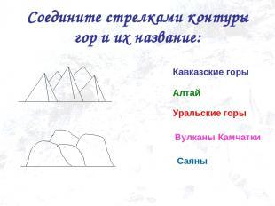 Соедините стрелками контуры гор и их название: Уральские горы Кавказские горы Са
