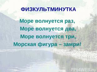 ФИЗКУЛЬТМИНУТКА Море волнуется раз, Море волнуется два, Море волнуется три, Морс
