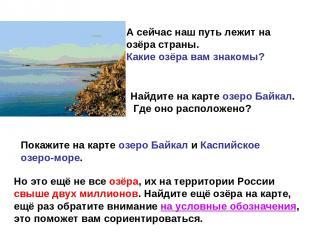 А сейчас наш путь лежит на озёра страны. Какие озёра вам знакомы? Найдите на кар