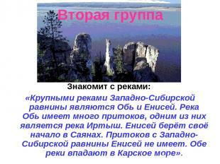 Вторая группа Знакомит с реками: «Крупными реками Западно-Сибирской равнины явля