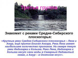 Третья группа Знакомит с реками Средне-Сибирского плоскогорья: «Крупные реки Сре