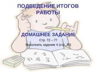 ПОДВЕДЕНИЕ ИТОГОВ РАБОТЫ ДОМАШНЕЕ ЗАДАНИЕ Стр. 72 – 77 Выполнить задание 4 (стр.