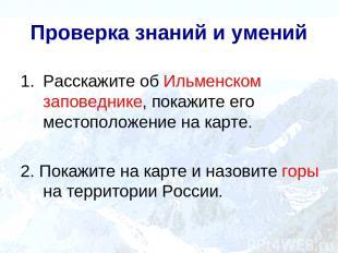 Проверка знаний и умений Расскажите об Ильменском заповеднике, покажите его мест
