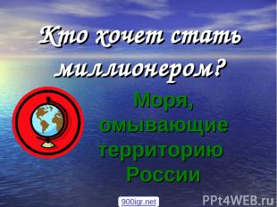 Кто хочет стать миллионером? Моря, омывающие территорию России 900igr.net