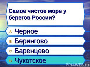 Самое чистое море у берегов России? A Черное B Берингово C Баренцево D Чукотское