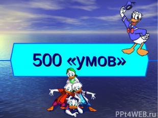 500 «умов»
