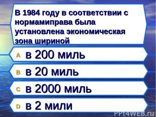 В 1984 году в соответствии с нормамиправа была установлена экономическая зона ши