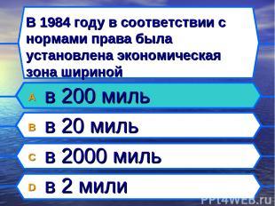 В 1984 году в соответствии с нормами права была установлена экономическая зона ш
