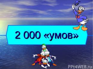 2 000 «умов»