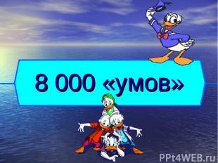 8 000 «умов»