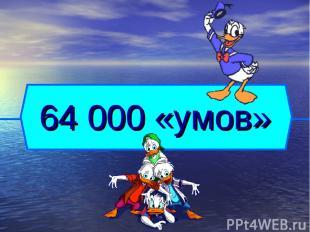 64 000 «умов»