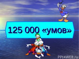 125 000 «умов»