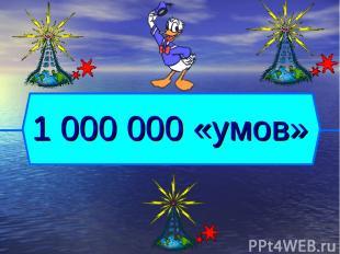 1 000 000 «умов»