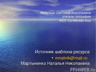 Источник шаблона ресурса mnatnik@mail.ru Мартыненко Наталья Николаевна Живулько
