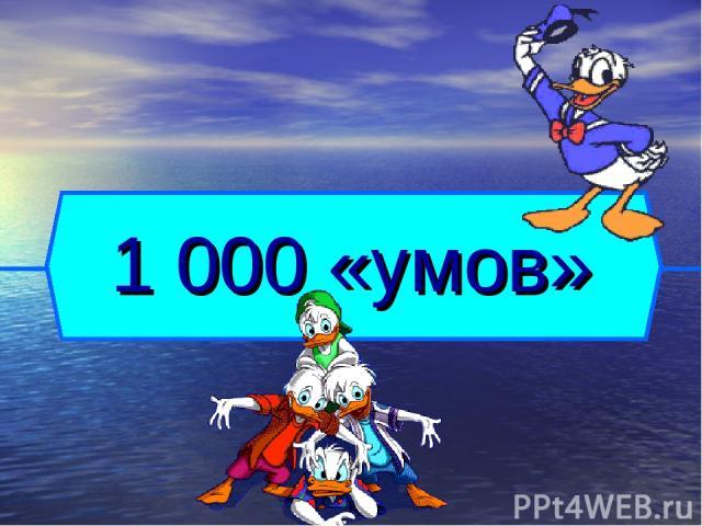 1 000 «умов»