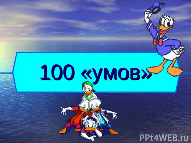 100 «умов»