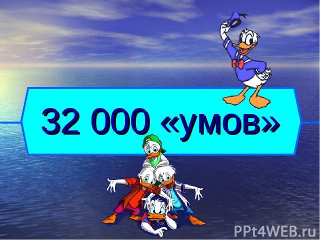32 000 «умов»